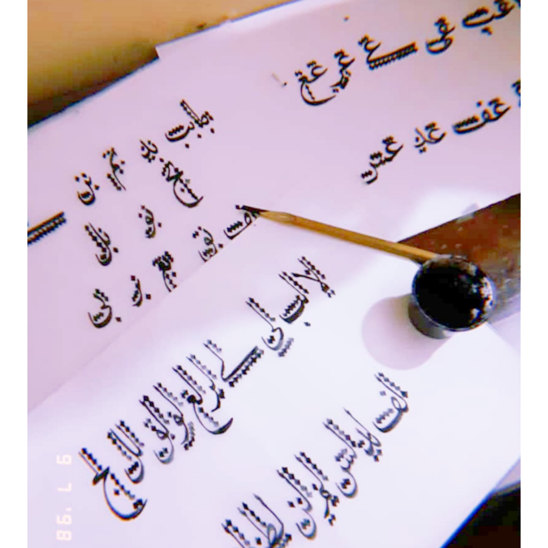 Naskh Calligraphy Course